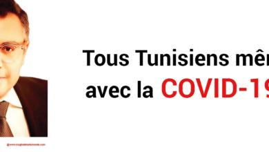 Photo of Tous Tunisiens même avec la COVID-19!