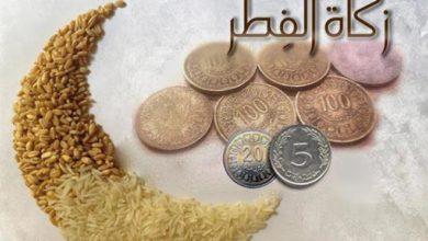 Photo of Othman Battikh : Zakat el-Fitr fixée à un 1.750 millimes