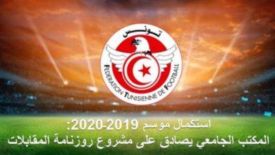 Photo of Tunisie -Foot- Le gouverneur de Gabès et des députés de la région s'entretiennent avec le président de la FTF