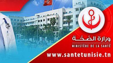 Photo de Tunisie -Le ministère de la santé veille sur l'actualisation permanente de la classification des pays selon le niveau de risque épidémique