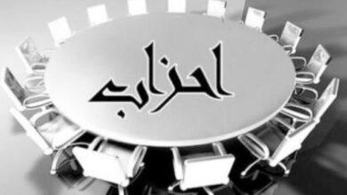"""Photo of Tunisie : Nouvelle composition du bureau exécutif du parti """"la volonté du peuple"""""""