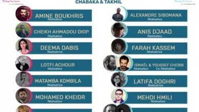 Photo de JCC 2020: Sélection de 14 films arabes et africains aux ateliers Chabaka et Takmil