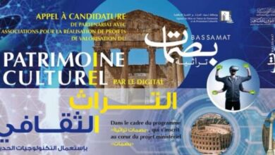 Photo of Tunisie -AMVPPC: appel à projets pour la valorisation du patrimoine culturel par le numérique