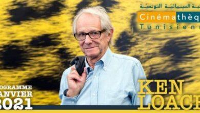 Photo of Reprise des projections à la Cinémathèque Tunisienne : L'oeuvre du Britannique Ken Loach à l'honneur du 8 au 17 janvier 2021