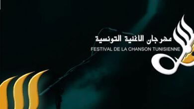 Photo of 20ème édition du festival de la chanson tunisienne : 60 œuvres en lice dans les quatre compétitions officielles