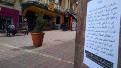 Photo of Des tracts extrémistes mettent en alerte la police à Tanger