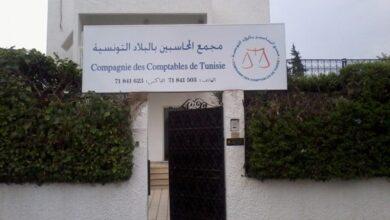 Photo de La Compagnie des comptables de Tunisie plaide en faveur d'une feuille de route avec des délais clairs