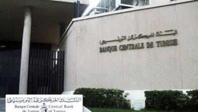 Photo de Tunisie -Aid Al Idha : La BCT appelle à assurer la continuité des services financiers