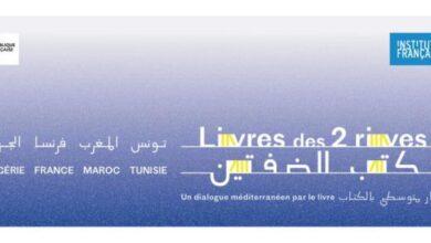 Photo de la Tunisie au dialogue méditerranéen par le livre