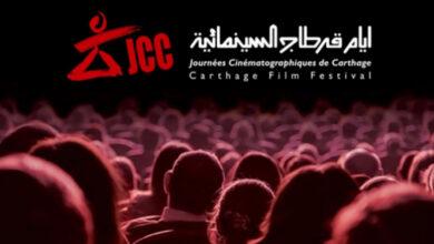 Photo de JCC 2021 : 11 films tunisiens en compétition officielle